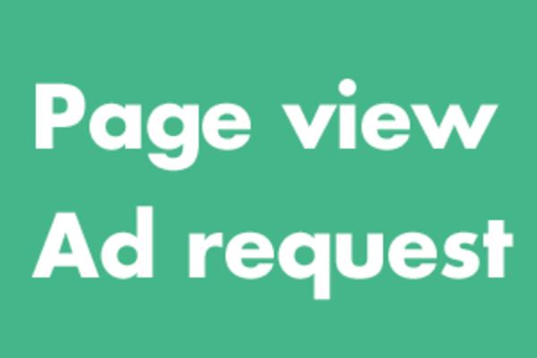 AdSense(アドセンス)の「ページビュー」と「広告リクエスト」の違いを理解する