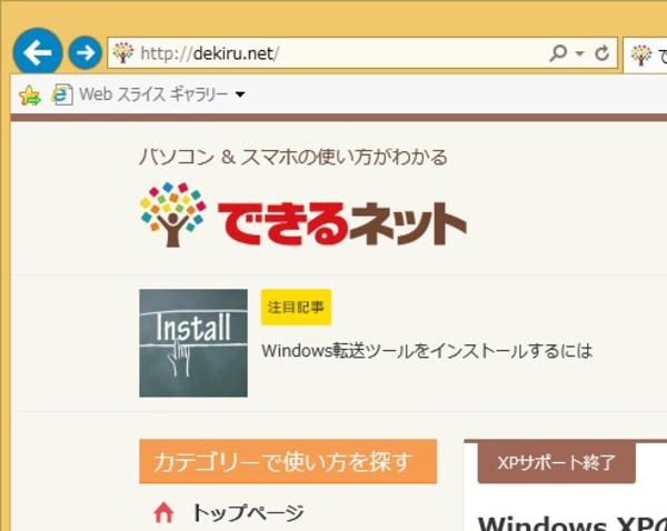 【ニュースリリース】 「できるネット」が本日スタート!