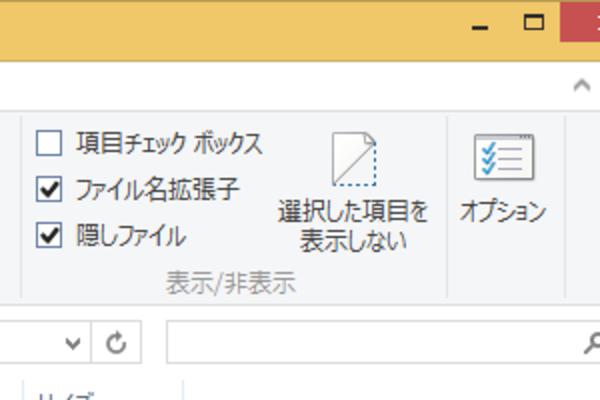 Windows 8.1でファイルの拡張子を表示するには