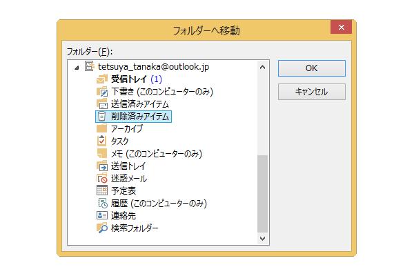 ショートカットキーでフォルダーを移動する【Outlook】