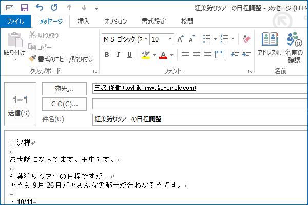 ショートカットキーでメールを作成する【Outlook】