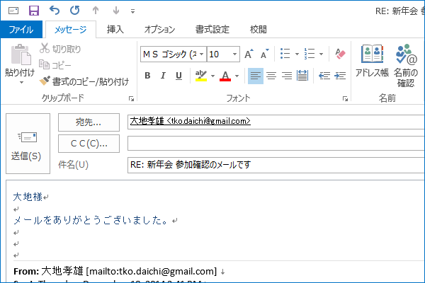 ショートカットキーでメールに返信する【Outlook】