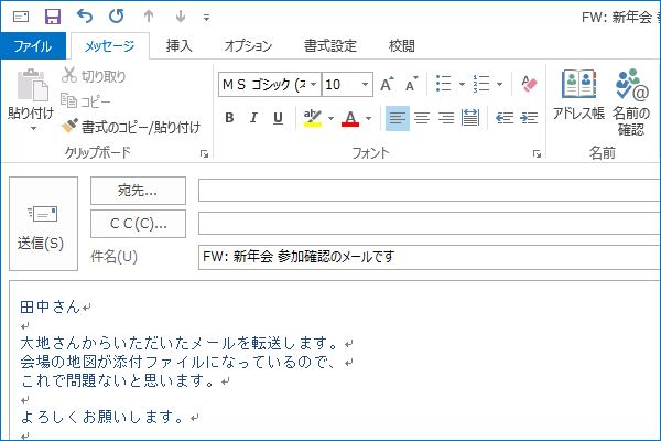 ショートカットキーでメールを転送する【Outlook】