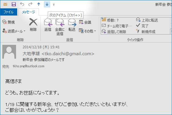 ショートカットキーで前後のメールを表示する 【Outlook】