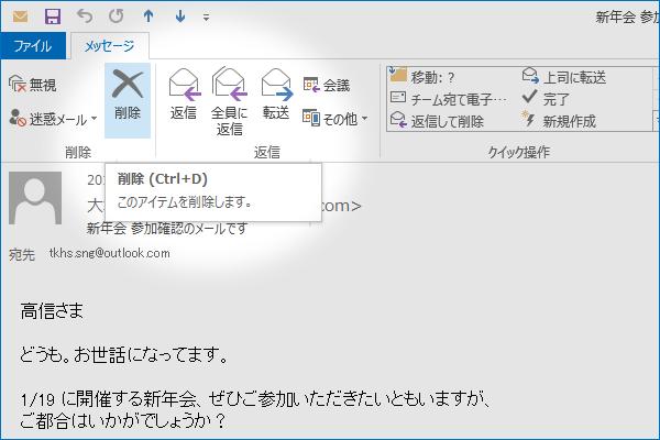 ショートカットキーでメールを削除する【Outlook】
