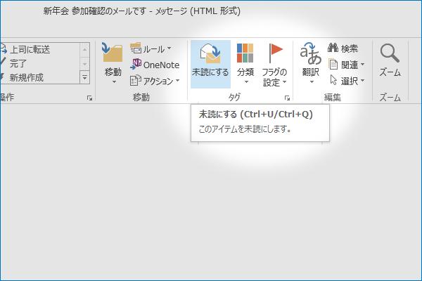 ショートカットキーでメールを未読にする【Outlook】