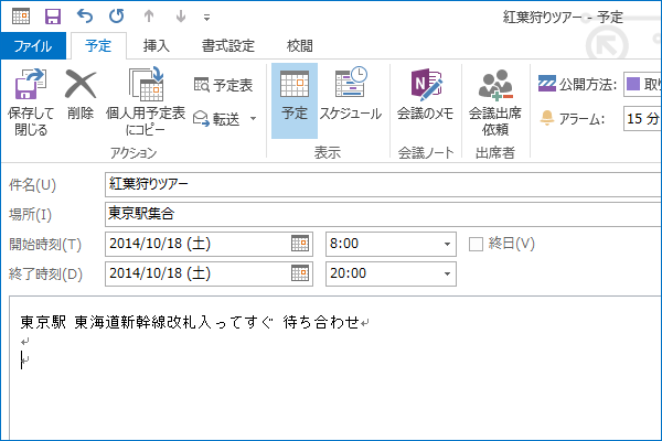 ショートカットキーで予定を作成する【Outlook】
