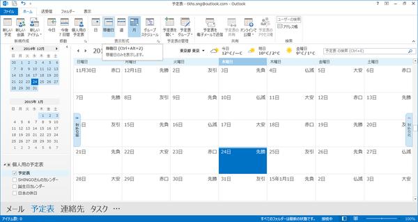 ショートカットキーで予定表の表示期間を切り替える【Outlook】