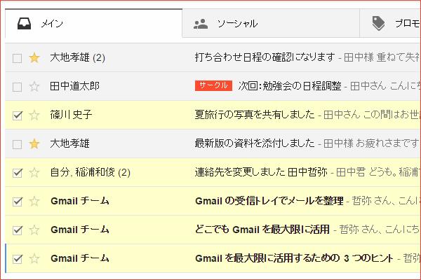 ショートカットキーでスレッドを選択する【Gmail】