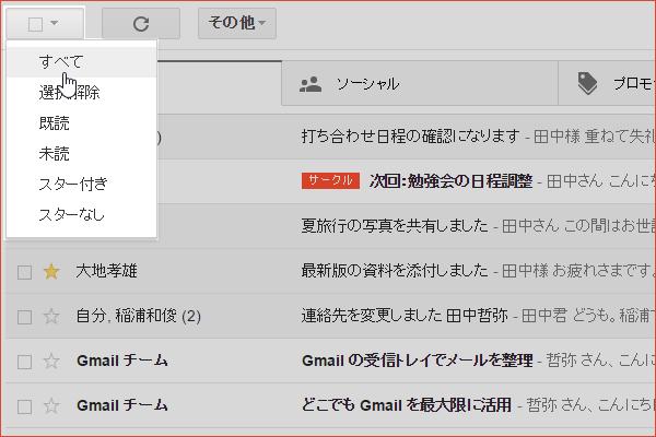 ショートカットキーですべてのスレッドを選択する【Gmail】
