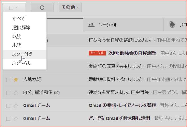ショートカットキーでスター付きのスレッドを選択する【Gmail】