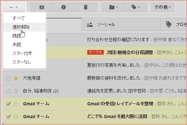 ショートカットキーでスレッドの選択を解除する【Gmail】