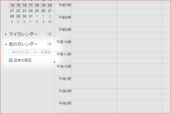 ショートカットキーでほかのカレンダーを追加する