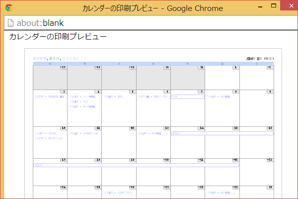 ショートカットキーでカレンダーを印刷する