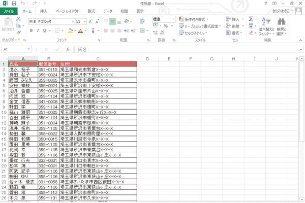 Excelの住所録がWordの差し込み印刷やあて名印刷に利用できないときの対処方法