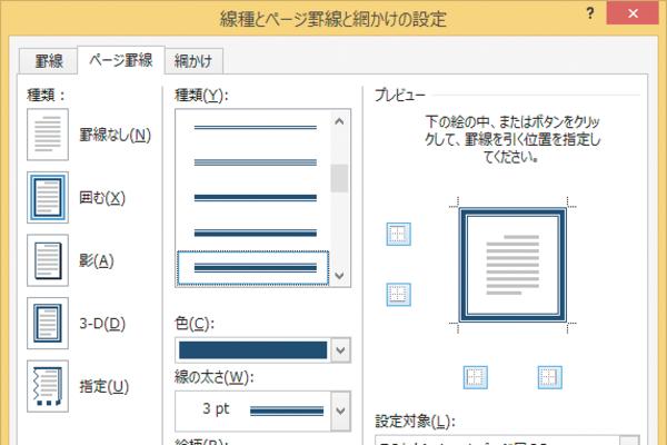 Wordで1ページ目だけにページ罫線を設定する方法