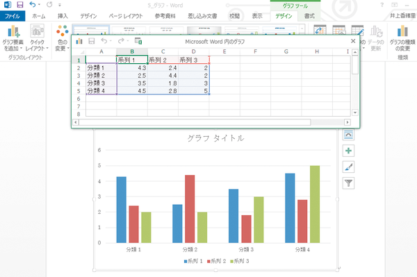 Wordで文書にグラフを挿入する方法