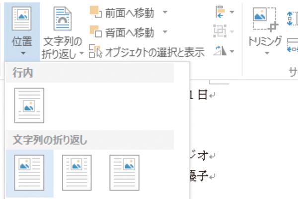 Word 2013で文書内の写真の位置を簡単に指定するには