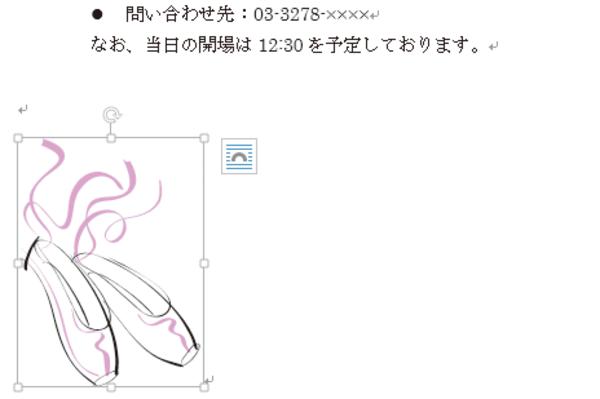 Wordで「クリップアート」を使って文書内にイラストを簡単に挿入する方法