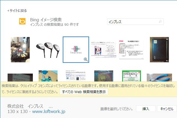 Webページの画像をWord 2013の文書に貼り付けるには