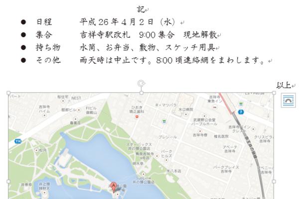 Webページの地図をWordの文書に貼り付ける方法