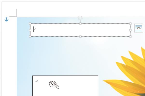 Wordで複数のテキストボックスに1つの文章を挿入する方法