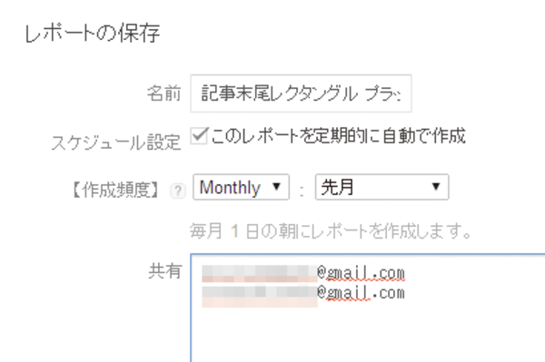 AdSense(アドセンス)で保存したレポートが定期的にメールで届くようにする方法