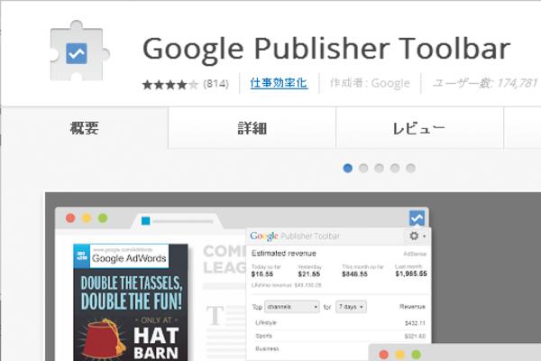 AdSense(アドセンス)の収益額をGoogle Chromeで確認できるようにする方法