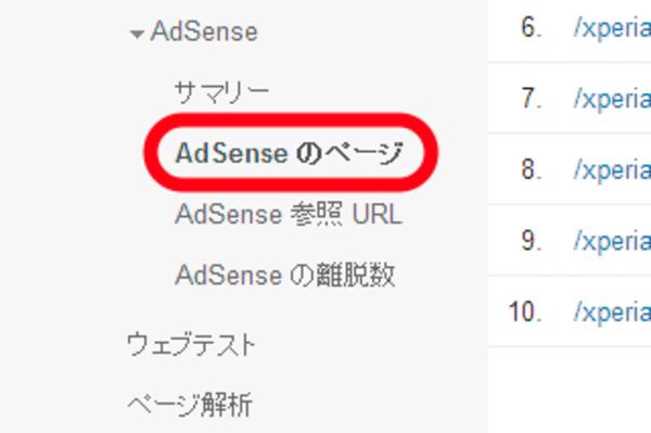 AdSense(アドセンス)でもっとも収益に貢献しているページを見つけるには?