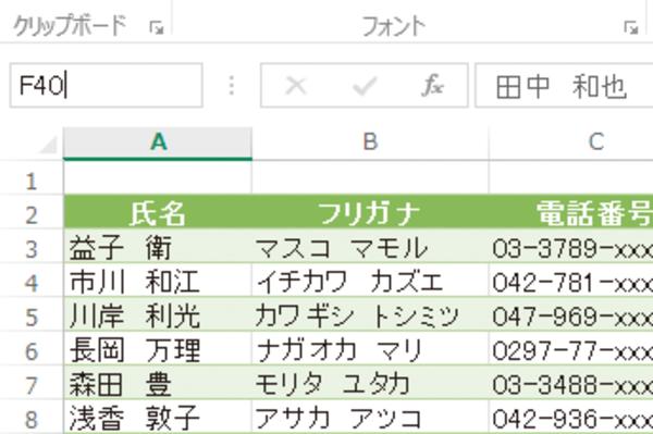 Excelで指定したセルに直接移動できる「名前ボックス」の使い方