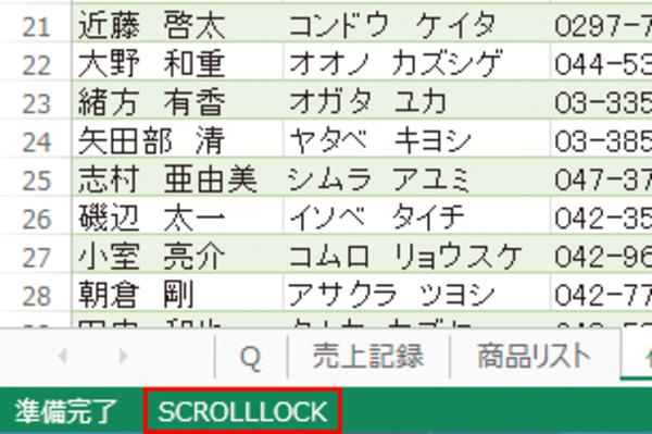 Excelで方向キーを押すと画面がスクロールしてしまうときは[ScrollLock]を解除する