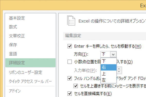Excelで[Enter]キーを押して横や上のセルに移動できるようにする方法