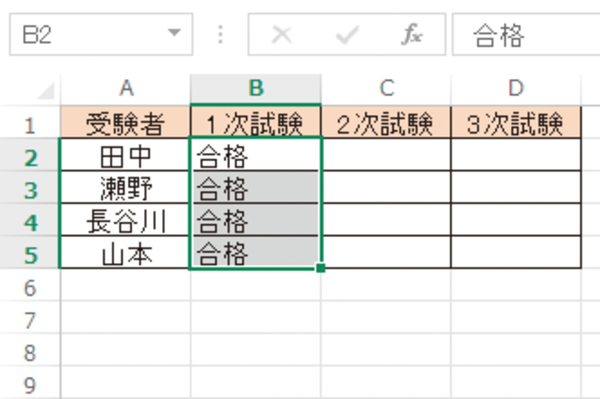 Excelで同じデータを同じ列/行にまとめて入力する方法