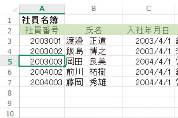 Excelで入力したセルの内容を修正するには[F2]を押す