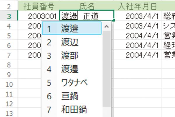 いちど入力した漢字を変換し直す方法
