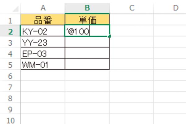 Excelで「@」(アットマーク)が付いた文字列を入力する方法