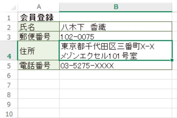 Excelで複数行にわたるデータが表示されないときの対処方法