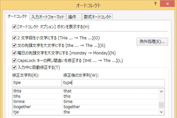 Excelで英文のスペルを自動修正する「オートコレクト」の使い方