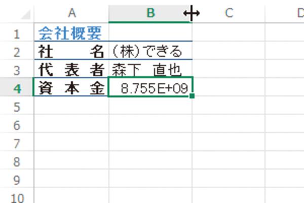 Excelで入力した数値が正しく表示されず「4.E+04」のようになるときの対処方法