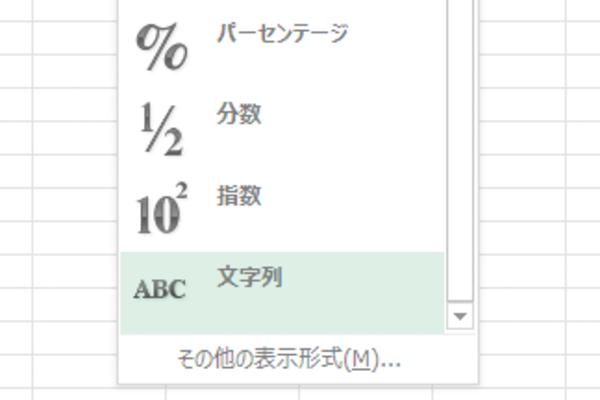 Excelでデータが入力したとおりに表示されないときは書式「文字列」を指定する