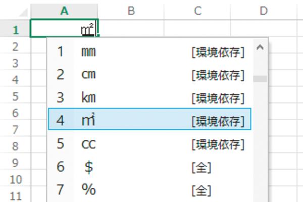 Excelで「℃」や「㎡」などの単位記号を入力する方法
