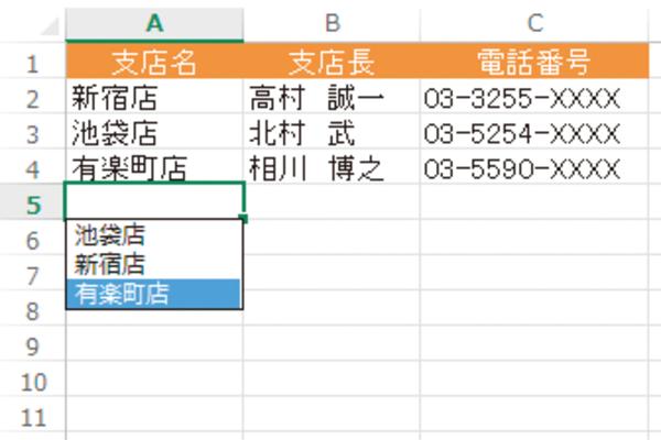 Excelで同じデータを楽に入力できる「リスト」と「オートコンプリート」
