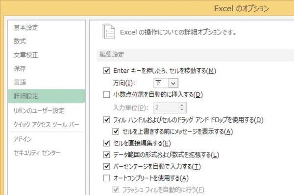 Excelでオートコンプリートをオフに(無効化)する方法