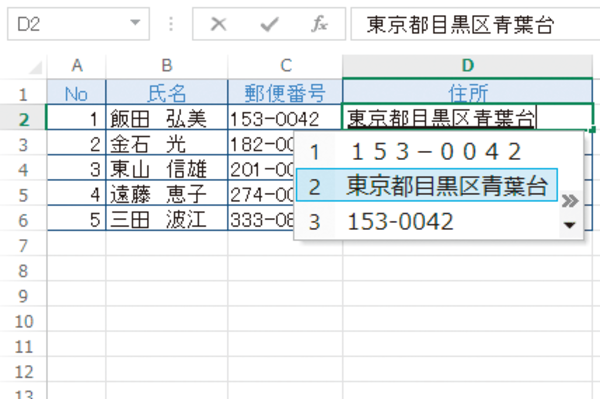 Excelで郵便番号から住所をすばやく入力する方法