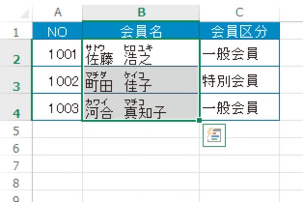 Excelでセルの漢字にふりがな(ルビ)を表示する方法