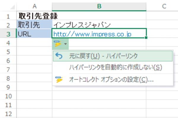 ExcelでメールアドレスやURLに勝手にリンクが設定されるのを避ける方法
