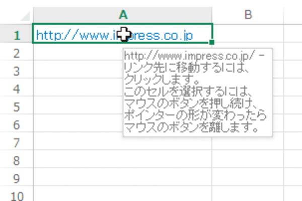 Excelでハイパーリンクが設定されたセルを選択する方法