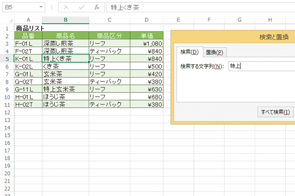 Excelの表の中で検索する方法