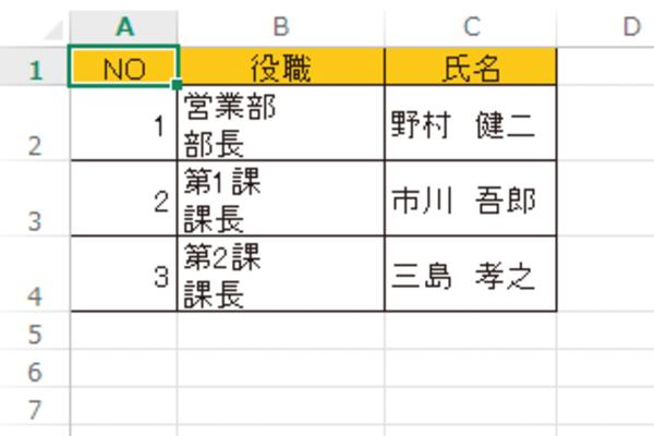 Excelですべてのセル内の改行をまとめて削除する方法