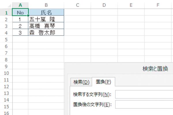 Excelで文字列の中にある不要なスペースを削除する方法
